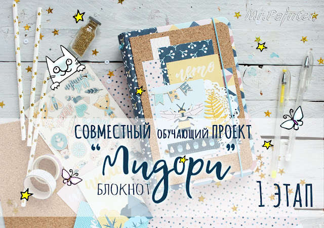 """Совместный проект """"Блокнот Мидори"""". 1 этап"""