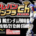 P-Bandai Live Stream #6 Launches May 21st