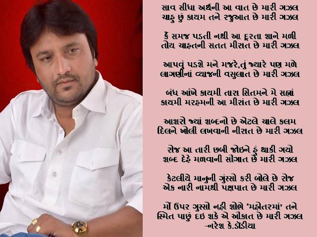 साव सीधा अर्थनी आ वात छे मारी गझल Gujarati Gazal By Naresh K. Dodia