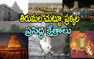 Tirumala Surrounding Temples list