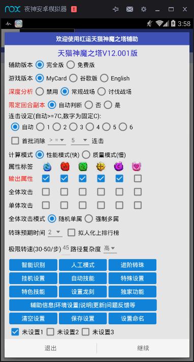 10 - [推薦] 夜神模擬器 - 效能佳、相容性好,可無限多開的安卓模擬器