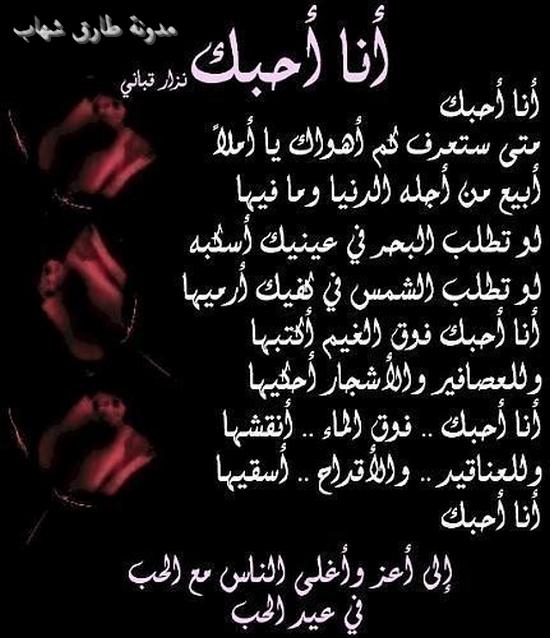 قصيدة انى احبك لـ نزار قبانى