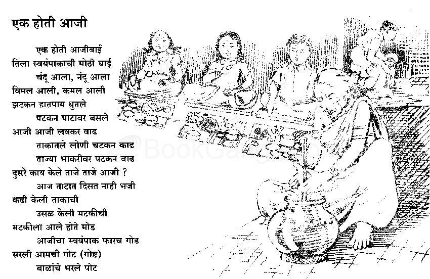 Marathi Balgeet: 2018