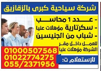 وظائف وسيط الدلتا عدد الجمعة 19 مايو 2017 م