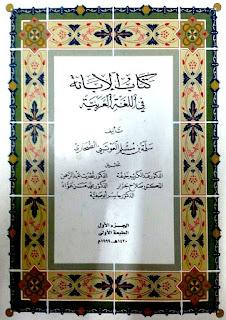 الإبانة في اللغة العربية - الصحاري العَوتبي العُمَاني
