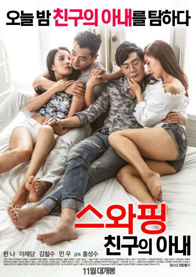 Swapping My Friend's Wife (2016) [เกาหลี 18+]