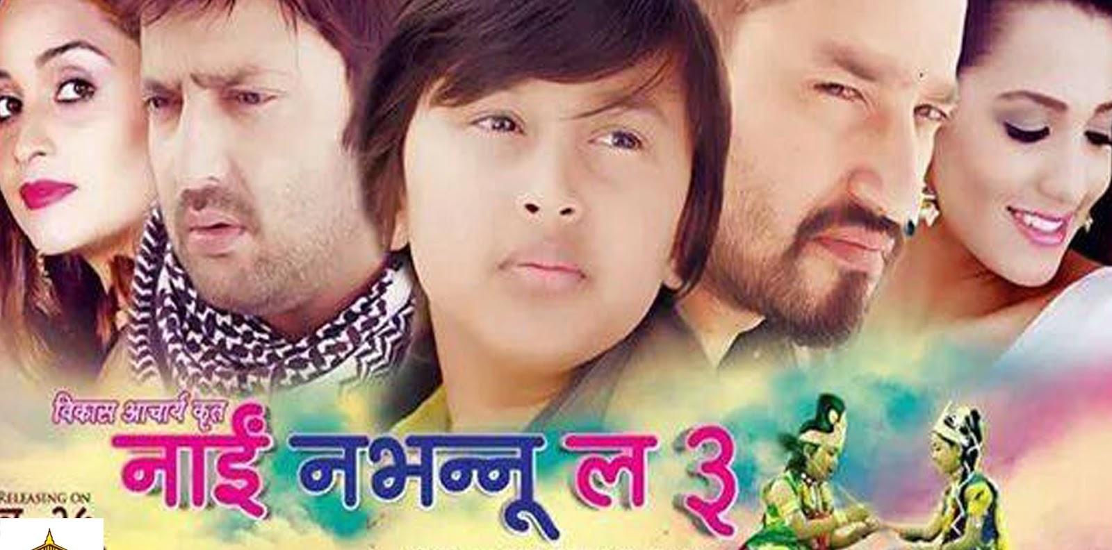 Jhandu bam (kanchhi matyang tyang) new nepali filmy geet, 2015.
