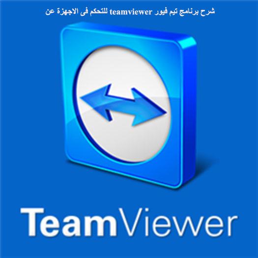 ماهو برنامج تيم فيور teamviewer