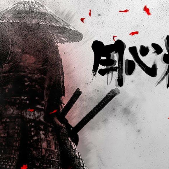 Samurai Bounce Wallpaper Engine