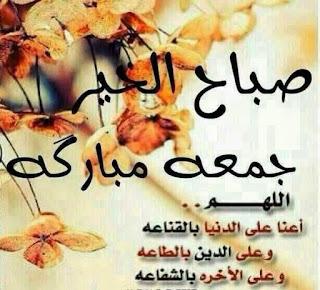 اجمل صور جمعه مباركه و تهانى بيوم الجمعه ادعيه يوم الجمعه 14-9-2018