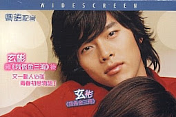 A Millionaire's First Love / Baekmanjangja-ui cheot-sarang (2006) - Korean Movie