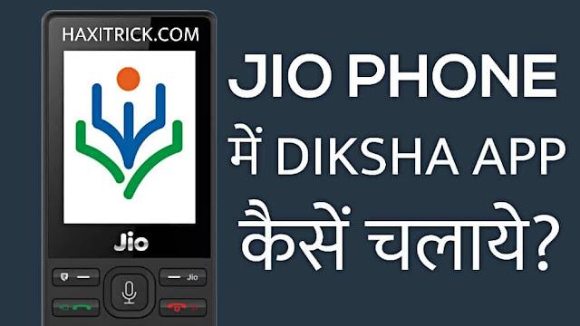 Diksha App for Jio Phone
