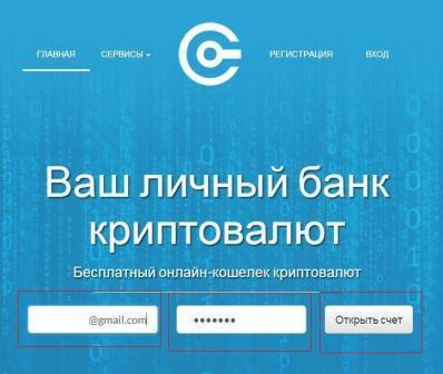 Регистрация в криптонаторе