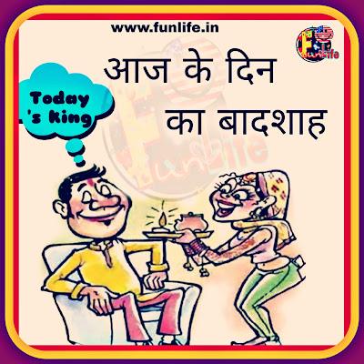 karwa-chauth-funny-jokes