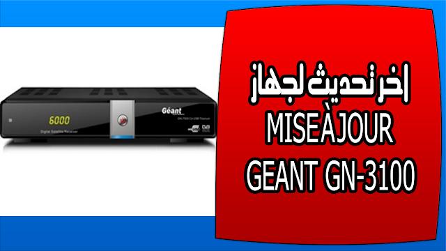 اخر تحديث لجهاز MISE À JOUR GEANT GN-3100