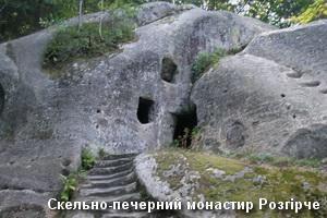 Скельно-печерний монастир Розгірче
