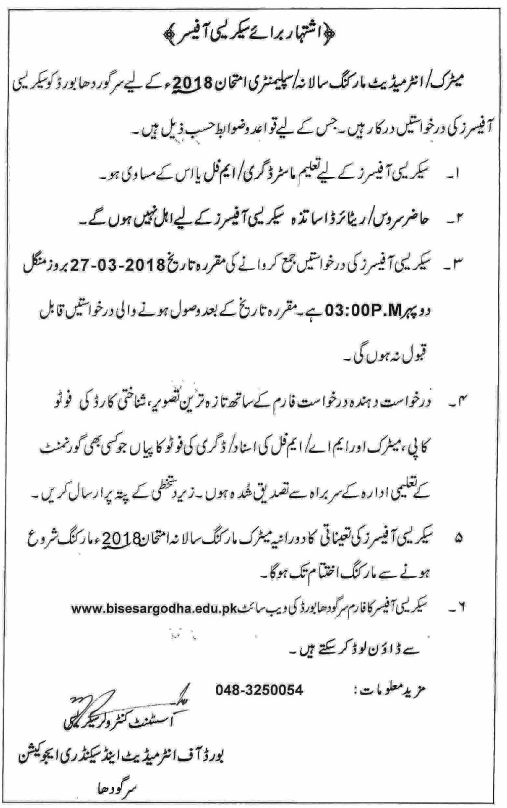 Jobs In BISE Sargodha Board March 2018 for Secrecy Officer