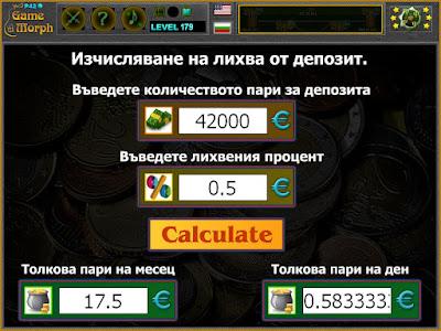 Калкулатор на Лихвен Процент