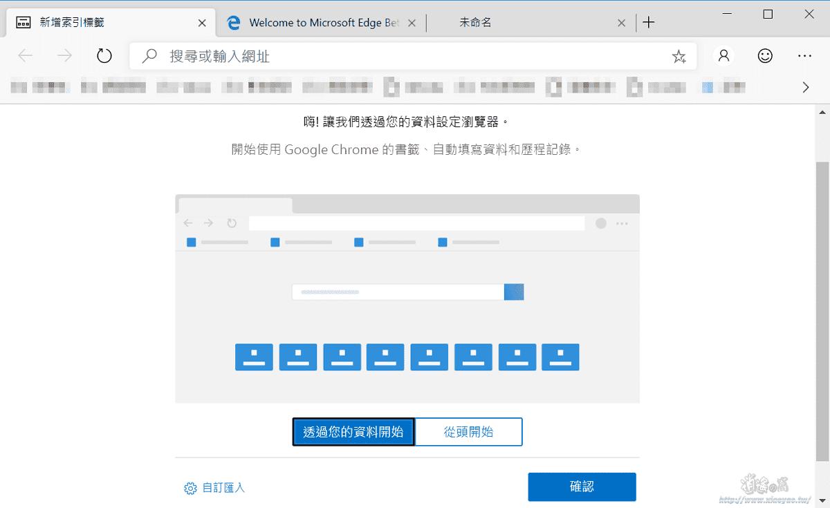 微軟全新 Edge 瀏覽器 Beta 版開放下載