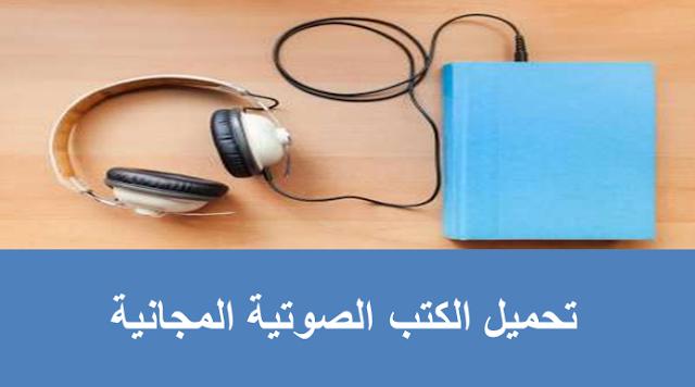 تحميل الكتب الصوتية المجانية
