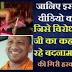 विरोधियो की गन्दी हरकत का पर्दाफाश, इस वीडियो को योगी जी का बता कर रहे दुष्प्रचार…. gandi harkat ka pardafash