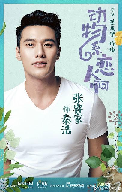 Dong Wu Xi Lian Ren Zhang Lu Jia