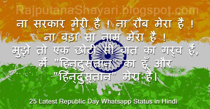 25 Latest Republic Day 2018 Whatsapp Status In Hindi