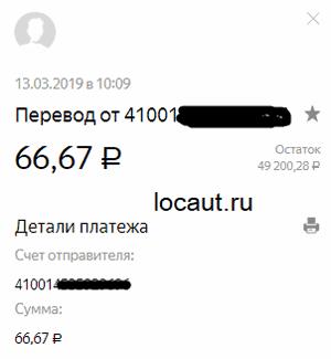 Выплата 66.67 рублей