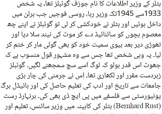 hitler history in urdu
