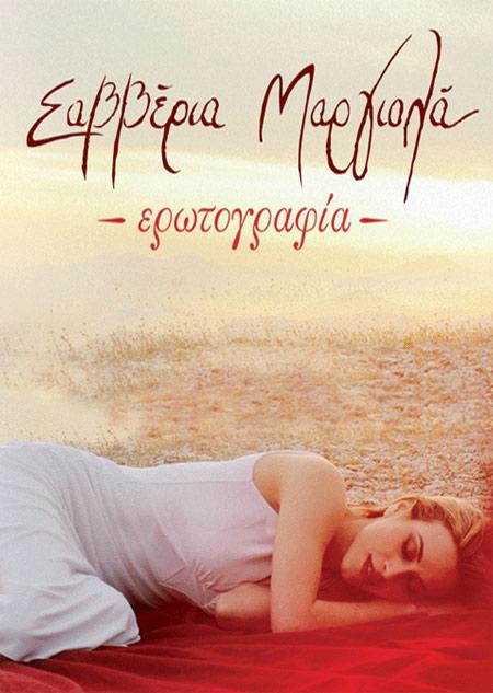Το νέο album της Σαββέρια Μαργιολά ' Ερωτογραφία '