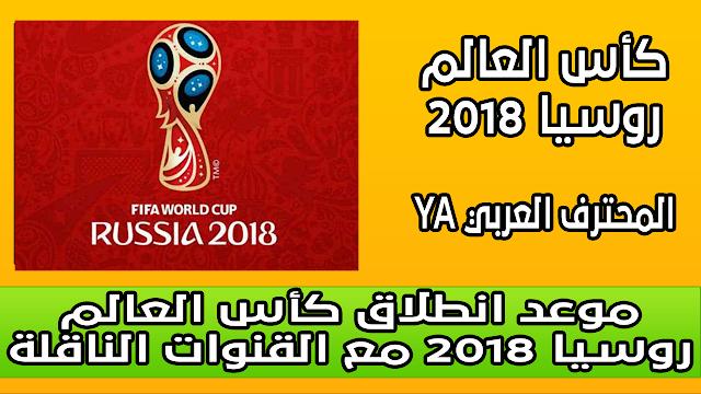 موعد انطلاق كأس العالم روسيا 2018 مع القنوات الناقلة