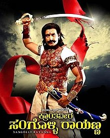 Darshan, Jayaprada, Nikita Thukral film Krantiveera Sangolli Rayanna Crosses 40 Crore Mark, Becomes Highest Grosser Of 2012