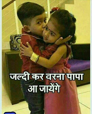 Desi Comments Funny Pictures in Hindi: Jaldi karo warna papa aa jayenge