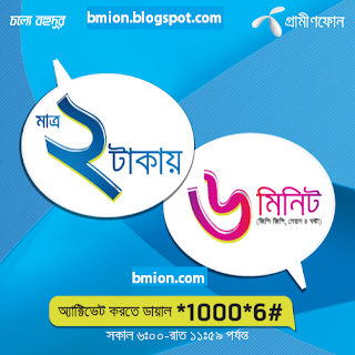 Grameenphone-Get-6-Minutes-at-only-Tk2-Vaildity-4Hour-Dial-1000-6-gp-gp-only
