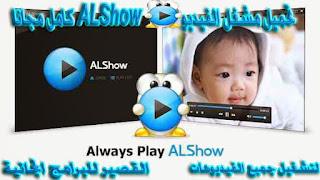 ALShow