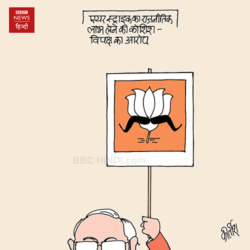 cartoons on politics, indian political cartoon, indian political cartoonist, india pakistan cartoon, election 2019 cartoons, bjp cartoon