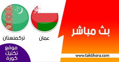 مشاهدة مباراة عمان وتركمانستان بث مباشر لايف 17-01-2019 كأس اسيا 2019