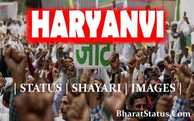 Haryanvi 2018 status shayari sms in hindi