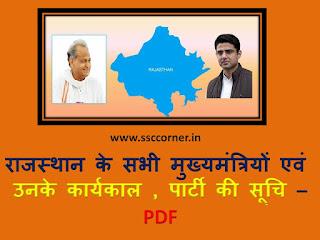 राजस्थान के सभी मुख्यमंत्रियों  व् उनके कार्यकाल  और पार्टी की सूचि (PDF) | Rajasthan GK In Hindi / राजस्थान सामान्य ज्ञान , Raj GK , Raj GK in Hindi -