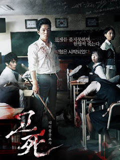 Death Bell (2008) – ปริศนาลับ โรงเรียนมรณะ [พากย์ไทย]