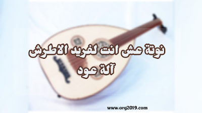 نوته فريد الأطرش عش انت تعليم الأغنية مع الكلمات كاملة