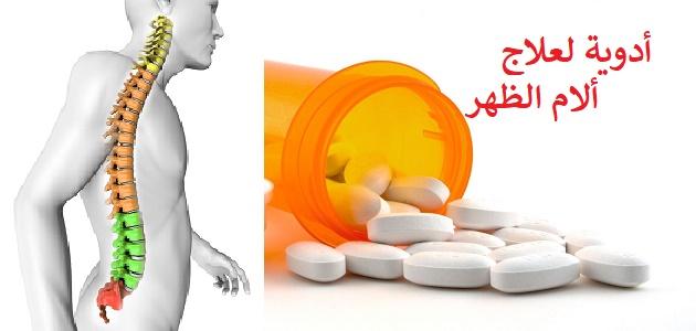 ادوية علاج الام الظهر