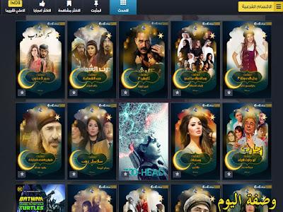 مواقع عربية لتحميل ومشاهدة الافلام والمسلسلات مجانا