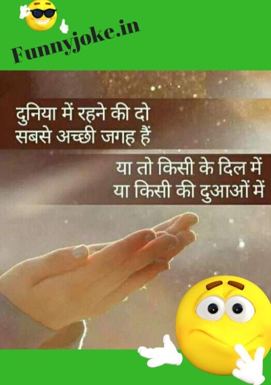 Duniya Mein Rehne Ki do Wajah Hindi Shayari DiL ya Dua