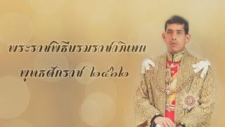 10 สิ่งในพระราชพิธีบรมราชาภิเษก ที่ประชาชาชาวไทยควรรู้