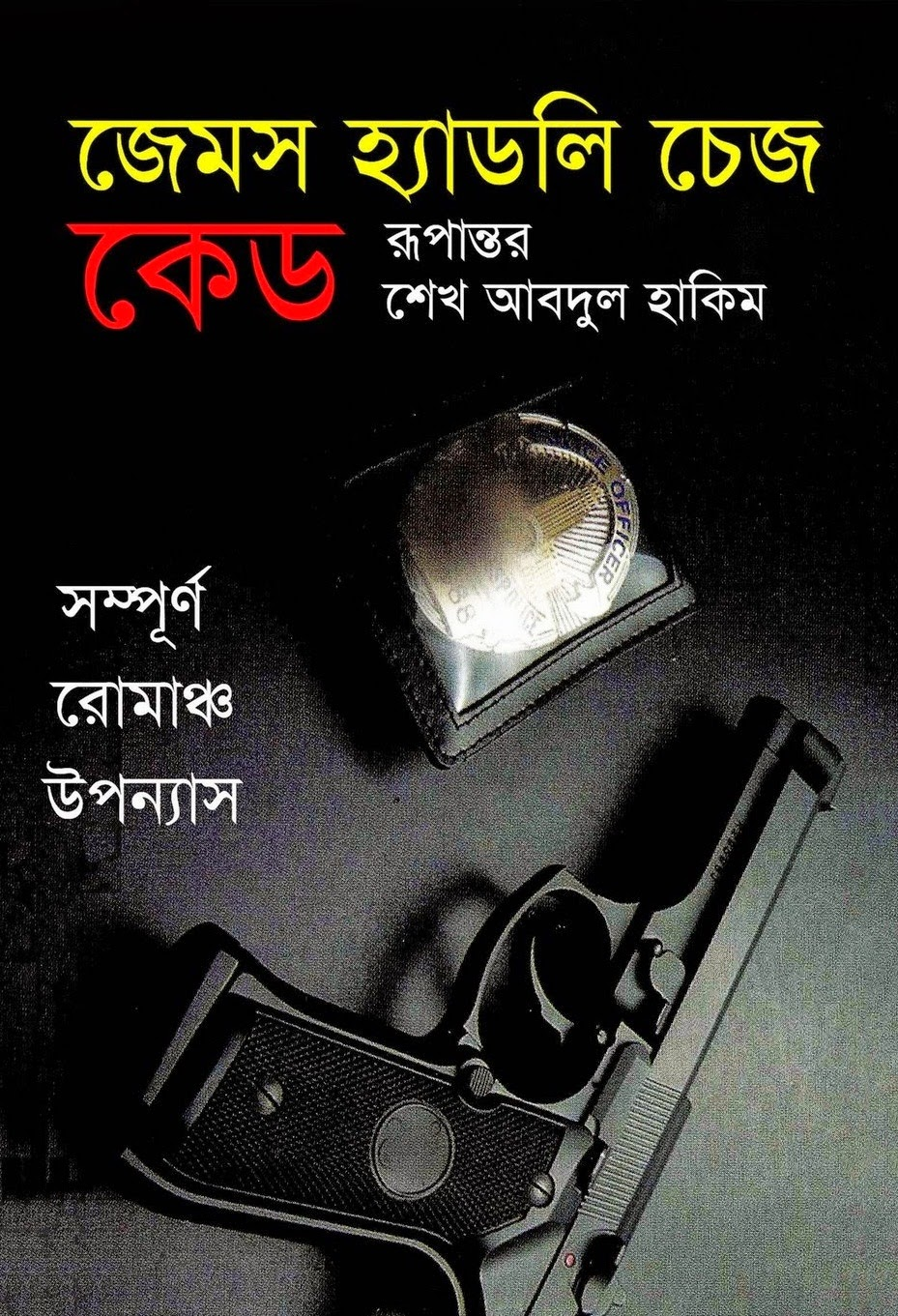 James Hadley Chase Novels Pdf