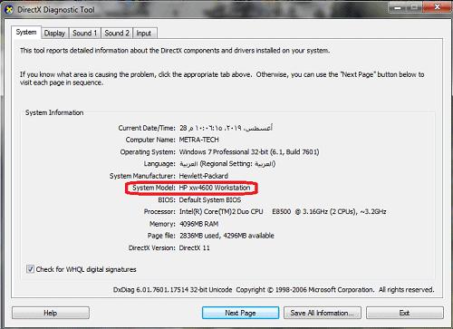 كيفية تحميل تعريفات الجهاز بدون برامج