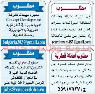 وظائف بالجرائد القطرية الاربعاء 26/12/2018 1