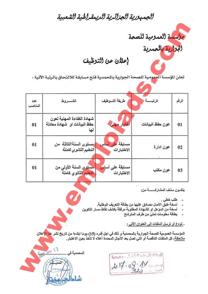 إعلان مسابقة توظيف بالمؤسسة العمومية للصحة الجوارية بالمحمدية ولاية الجزائر سبتمبر 2017