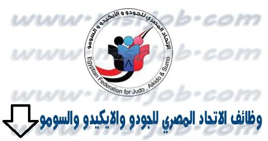 وظائف الاتحاد المصري للجودو والايكيدو والسومو - منشور اليوم 25 / 11 / 2017